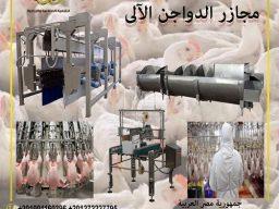 2مجازر الدواجن new small معدات,مصانع,الاعلاف