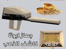 2 2 جهاز كشف الكنوز اجاكس ايوتا الايوني