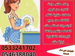 مطلوب عاملات منزلية لنقل الكفالة