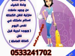 6181cb8d efe1 49c5 b2c3 89652cdba90f مكتب واحة الضياء يوجد عاملات منزلية لنقل الكفالة