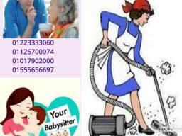 79407731 570899417043534 8879206261497790464 n 1 عاملة نظافة_راعية مسنين_مربية نوفرها لكافة المحافظات
