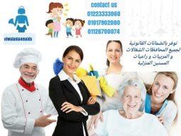 80205169 3213104092039268 7246375857244078080 n مكتب شغالات وعماللة منزلية ورعاية مسنين بكافة المحافظات