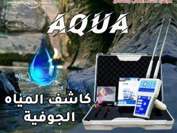 872c733c 63bc 4471 9d01 9895ed8d69f0 جهاز كشف المياه الجوفيه الحديث اكاوا الاستشعاري