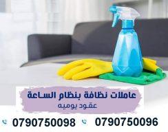 89590551 865527477244893 6325771805147529216 n معنا بتحافظي على منزلك دايما نظيف ومرتب ولا تهكلي هم