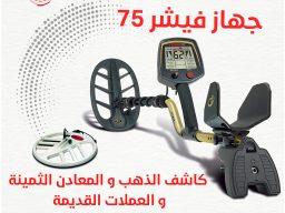 جهاز كشف المعادن الدقيق فيشر 75 الصوتي