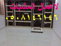 صور مشبات الرياض