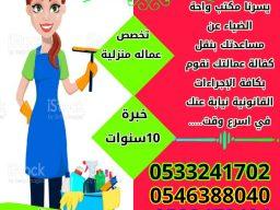 9bff4247 8dd8 4daa a841 d105538652d5 1 مطلوب عاملات منزلية لنقل الكفالة
