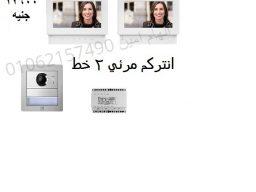ALBA 2 1 انتركم مرئى 2 خـــط فارفيزا farfisa ايطالى شاشه 7 بوصه للفيلات