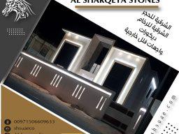 Artboard 16 الشركة الشرقية أفضل شركة للحجر والرخام في رأس الخيمة - الإمارات العربية