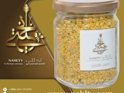 شركة نحلتي أفضل شركة عسل النحل في مكه المكرمه - السعودية