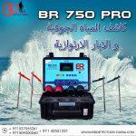 بي ار 750 بروفيشنال - جهاز كشف المياه الجوفية لعمق 1000 متر