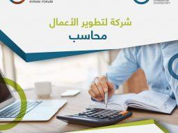 FB IMG 1617354140475 مطلوب محاسب لشركة لتطوير الاعمال