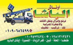 FB IMG 1617380501851 ونش رفع عفش طنطا والمحلة نقل اثاث