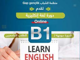 دورة لغة إنكليزية مجانية مستوى B1 للطلاب الجامعيين في اورفا