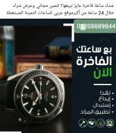مطلوب شراء ساعة omega