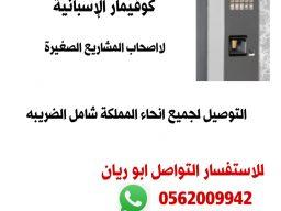 مشروع وفق رؤية 2030 صغير ومربح الان مكينة القهوة الذاتثه في السعوديه