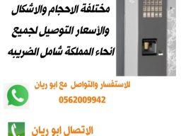 كيف احصل علي مكينة البيع الذاتيه في السعوديه