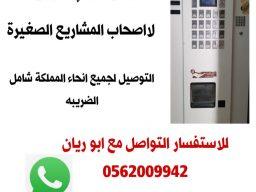 مكينة القهوة الذاتيه الان في السعوديه لاصحاب المشاريع الصغيره