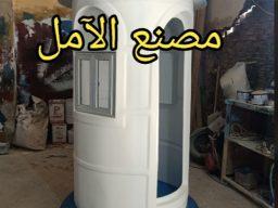 مصنع اكشاك حراسة فى مصر الآمل