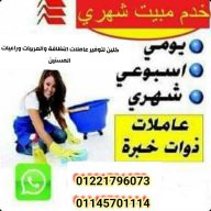 IMG 20200413 161435 816 نوفر للاسر عاملات النظافة والمربيات وجليسات المسنين