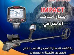 IMPACT جهاز امباكت الصوتي