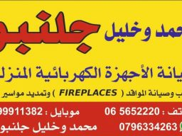 PhotoGrid Plus 1614374264267 1 صيانة غازات تصليح افران غاز في دابوق