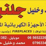تصليح ثلاجات مكيفات غسالات وصيانتها ام تذينة دابوق دير غبار عمان تلاع العلي