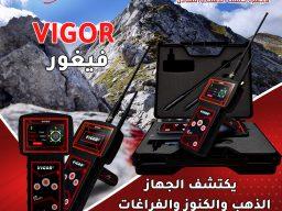 VIGOR جهاز كشف الكنوز والفراغ فيغور الاستشعاري