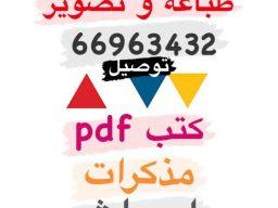 مركز طباعه وتصوير كوبى سنتر جميع مناطق الكويت