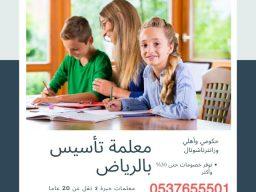 WhatsApp Image 2021 03 15 at 12.30.41 PM مدرسة معلمة تأسيس خصوصية بجدة مكة الرياض تجي للبيت