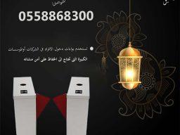 WhatsApp Image 2021 04 08 at 4.49.14 PM 1 بوابات الافراد الالكترونية