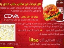 هل تبحث عن نظام طلب خاص بمطعمك