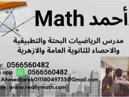 d6279ac9 cf2e 422c 9c9c e6d606538676 مدرس رياضيات, معلم جامعي تخصص تدريس