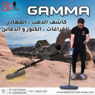 gamma 1 جهاز كشف الذهب طبقي ثلاثي الابعاد - غاما Gamma