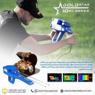 جولد ستار 3D سكانر جهاز كشف الذهب والمعادن التصويرى ثلاثي الأبعاد الاحدث