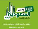 وظائف السعوديه - وظائف شاغرة فى السعوديه - توظيف السعوديه