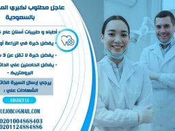 اطباء كابلز
