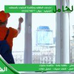 تنظيف شقق ومنازل بالدمام والمنطقة الشرقية,خصم 30%