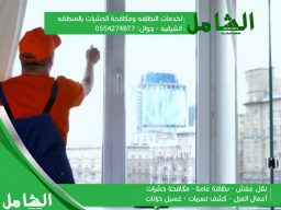n10 768x597 1 تنظيف شقق ومنازل بالدمام والمنطقة الشرقية,خصم 30%