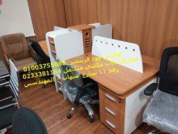 تجهيز مكاتب ادارية اثاث مكتبي للبيع مكاتب كراسي اثاث شركات