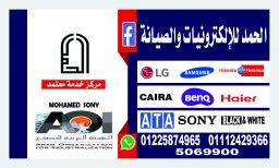صيانة الأجهزة المنزلية الأسكندرية
