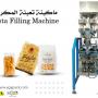 ماكينات تعبئة المكرونة والاسناكس والبونبون والحبوب والبقوليات من ايجي باك لصناعة معدات التعبئة والتغليف