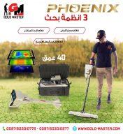 جهاز كشف الذهب التصويري فينيكس 2021
