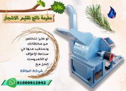 ماكينة فرم وتدوير وطحن المخلفات الزراعية