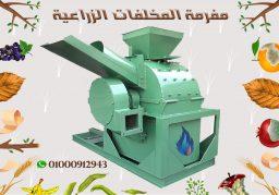 ماكينة فرم المخلفات الزراعية