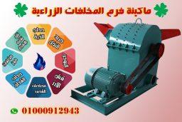 ماكينة فرم و تدوير الملخلفات الزراعية