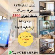 شقة في النهدة الخط الفاصل مع إمارة دبي بالتقسيط على10 سنوات