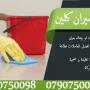 خدمة توفير عاملات تنظيف و تعقيم بخبرة عالية بخدمة المياومة و للعائلات