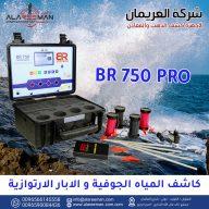 جهاز كشف المياه الجوفيه br750 pro