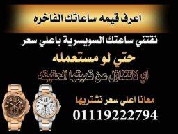 بأعلى سعر شراء في مصر. مطلوب للشراء - وبجدية ومصداقية